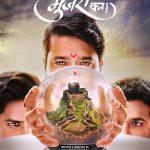 baghtos-kay-mujra-kar-marathi-movie-poster
