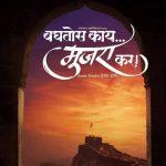 baghtos-kay-mujra-kar-marathi-movie-poster-4