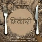 Bhikari Marathi Movie Poster