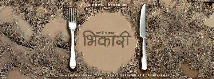Bhikari Marathi Movie Swwapnil Joshi Rucha Inamdar Choreographer Ganesh Acharya