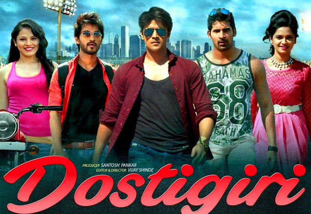dostigiri-marathi-movie-featured-poster