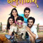Dostigiri-Marathi-Movie-Poster