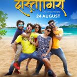 Dostigiri-Marathi-Movie-Trailer