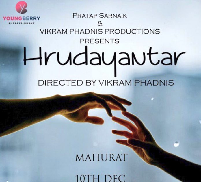 Hrudayantar Marathi Movie Introductory Poster