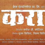 karaar-marathi-movie-featured