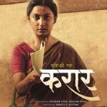 karaar-marathi-movie-poster-2