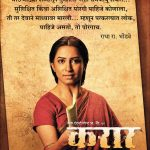 karaar-marathi-movie-still-photos-2