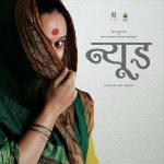 Nude Marathi Movie Official Poster