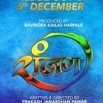 Ranjan Marathi Movie Poster