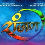 Ranjan Marathi Movie Release