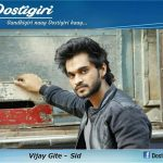 vijay-gite-dostigiri-actor