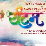 Yuntum Marathi Movie Featured Poster