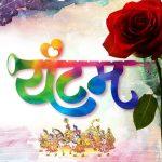 Yuntum Marathi Movie Poster