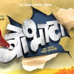 zhalla-bobhata-marathi-movie-poster