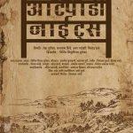 Aatpadi Nights Marathi Movie Poster