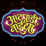 Aatpadi Nights Poster