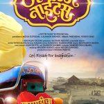 Atpadi Nights Marathi Movie Poster