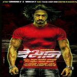 Bebhaan Marathi Movie Poster