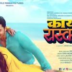 Kaay Re Rascalaa Marathi Movie Poster Cover