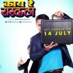 Kaay Re Rascalaa Marathi Movie Poster Second
