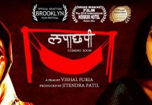Lapachhapi Marathi Movie Cover Photos
