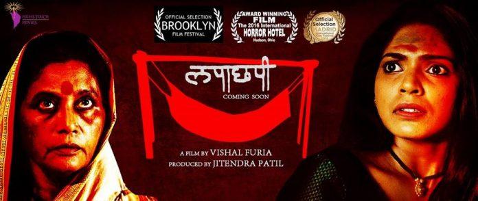 Lapachhapi Marathi Movie Cover Photos