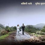 Manjha Marathi Movie Cover Poster