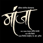 Manjha Marathi Movie Poster