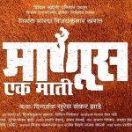 Manus Ek Mati Marathi Movie Poster