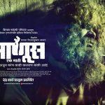 Manus Ek Mati Marathi Movie Poster Siddharth Jadhav 2