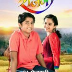 Ranjan Marathi Movie Poster