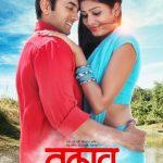 Talaav Marathi Movie Poster