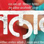 Talav Marathi Movie Featured Poster