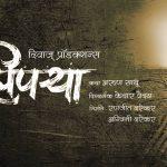 Ziprya Marathi Movie Cover Poster