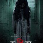 Kanika Marathi Movie Poster