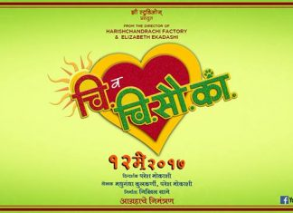 Chi Va Chi Sau Ka Marathi Movie Cover Poster
