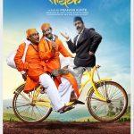 Cycle Marathi Movie Poster 2