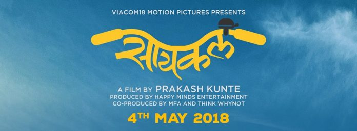 Cycle Marathi Movie Poster Cover