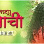 Journey Premachi Marathi Movie Cover