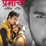 Journey Premachi Marathi Movie Poster