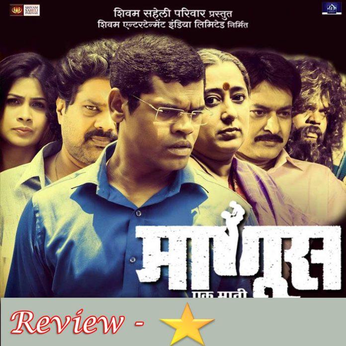 Manus Ek Mati Marathi Movie Review