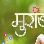 Muramba Marathi Movie Poster