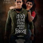 Shivya Marathi Movie Poster 2