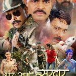 Shoor Aamhi Sardar Marathi Movie Poster