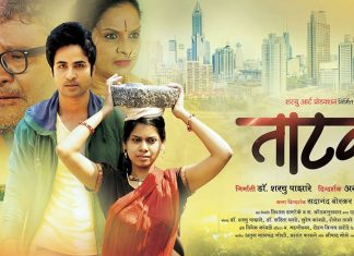 Tatva Marathi Movie Cover Poster