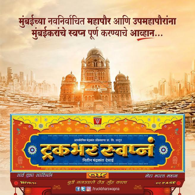 Will Mumbai's New Mayor Fulfill Dreams of Mumbaikars Truck bhar swapn