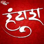 Huntash Marathi Movie Poster
