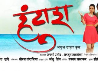 Huntash Marathi Movie cover