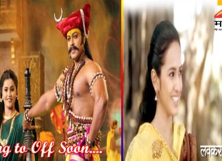 'Jai Malhar' Will Be Replaced Soon By New Serial Based on Life Of Soldiers!