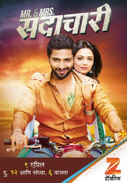 'Mr and Mrs Sadachari's' World Television Premier On Zee Talkies